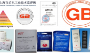 China National Standards (GB)